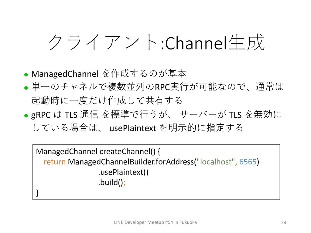 24 :Channel LINE Developer Meetup #54 i...