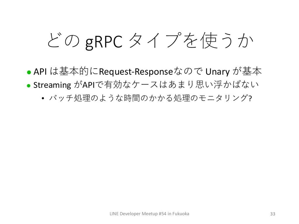 33  gRPC   LINE Developer Meetup #54 in...
