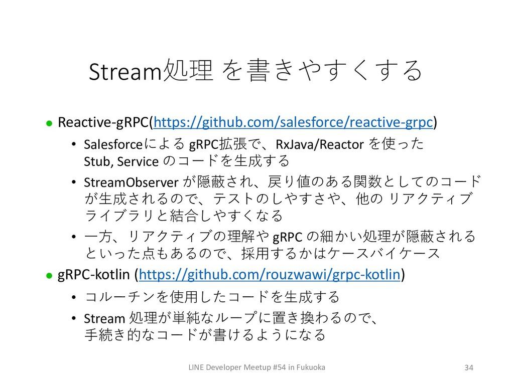34 Stream  LINE Developer Meetup #54 i...