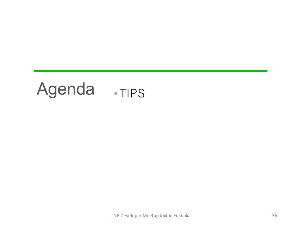 Agenda • LINE Developer Meetup #54 in Fukuo...