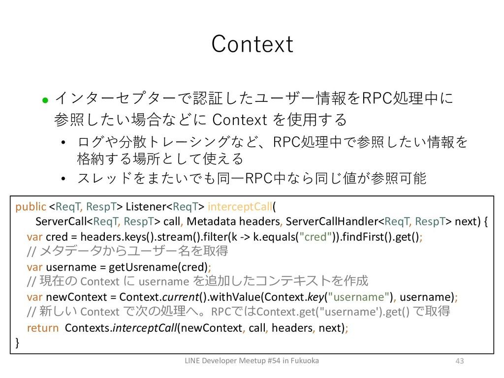l R • P R • C 43 LINE Developer Meetup #54 in F...