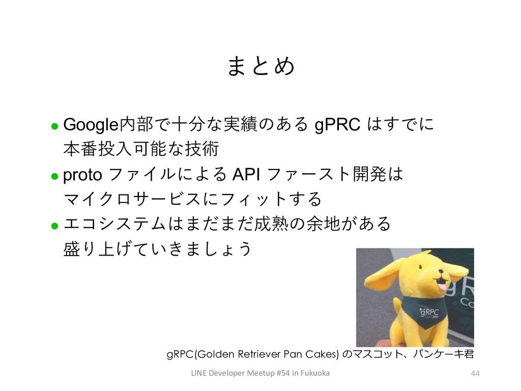 l Google7<.=-4 gPRC   >;68*9,0 l proto...