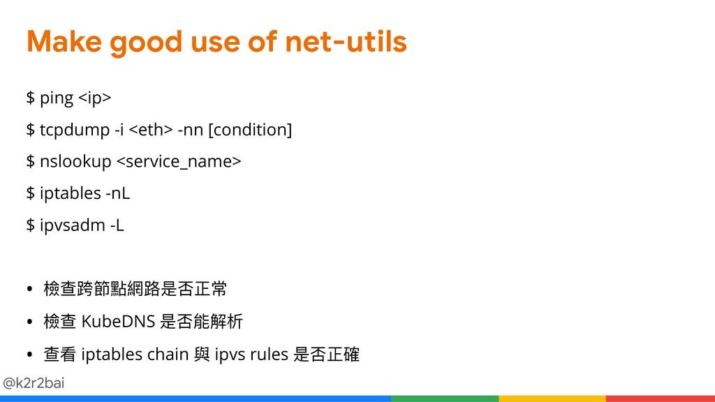 @k2r2bai Make good use of net-utils $ ping <ip>...