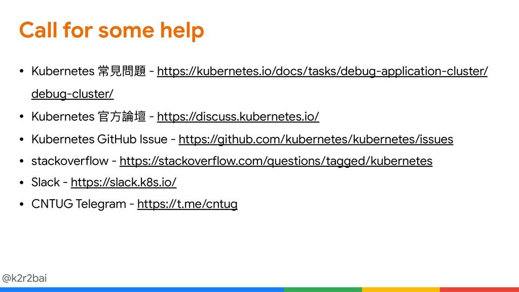 @k2r2bai Call for some help • Kubernetes 常⾒見見問題...
