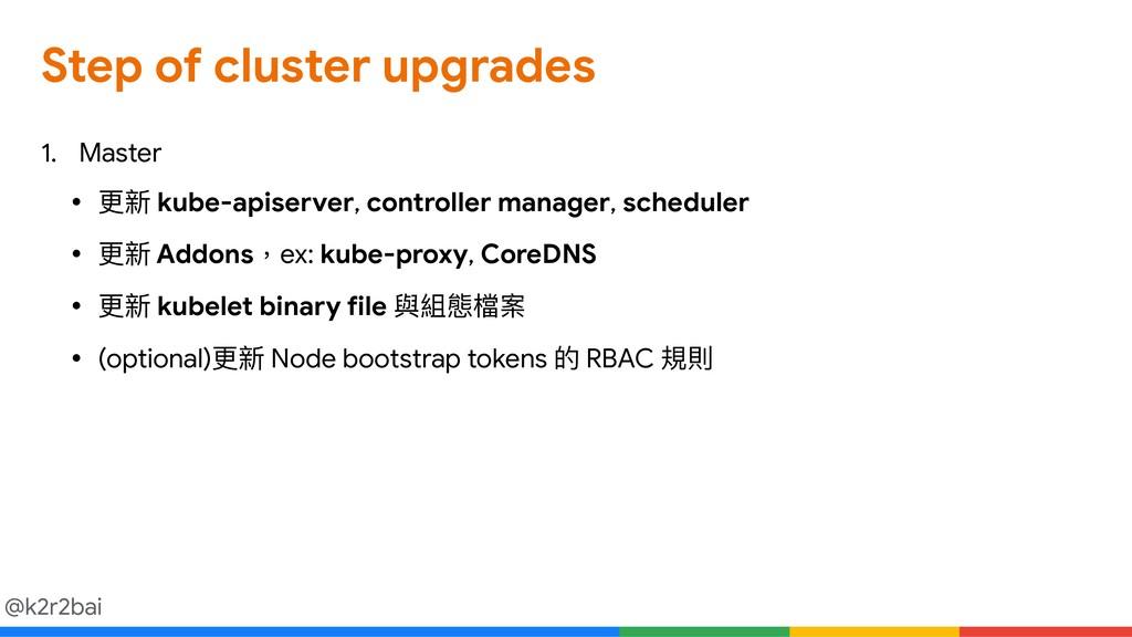 @k2r2bai Step of cluster upgrades 1. Master  • ...