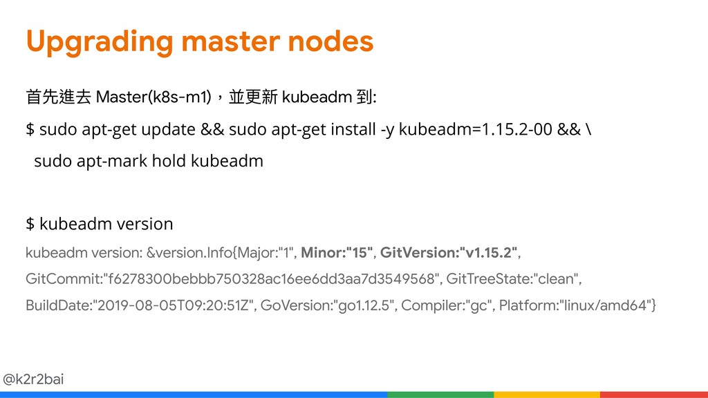 @k2r2bai Upgrading master nodes ⾸首先進去 Master(k8...