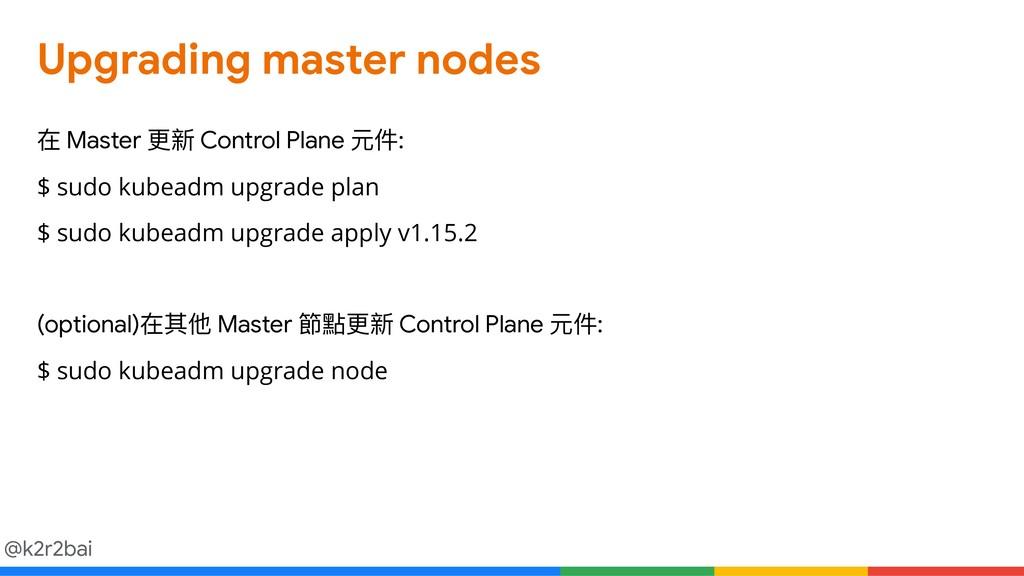 @k2r2bai Upgrading master nodes 在 Master 更更新 Co...
