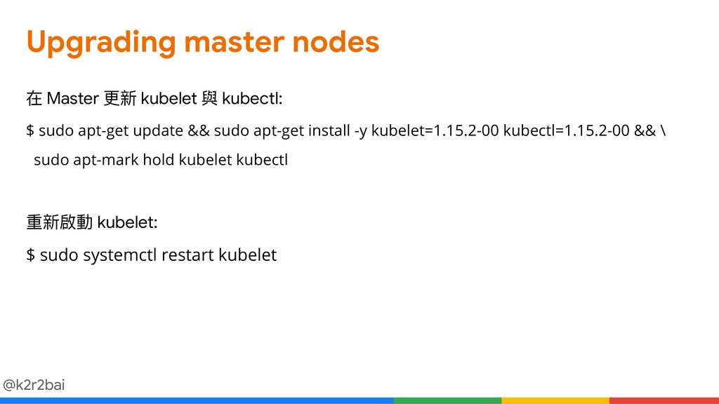 @k2r2bai Upgrading master nodes 在 Master 更更新 ku...