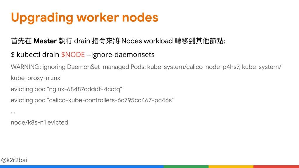 @k2r2bai Upgrading worker nodes ⾸首先在 Master 執⾏行...
