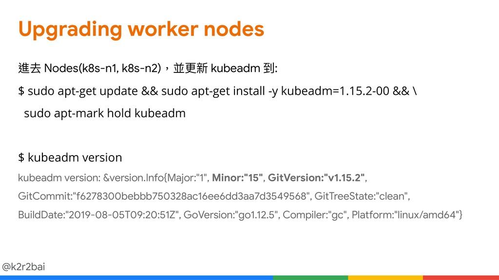 @k2r2bai Upgrading worker nodes 進去 Nodes(k8s-n1...