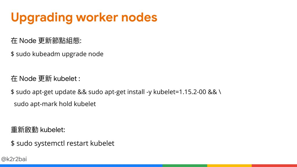 @k2r2bai Upgrading worker nodes 在 Node 更更新節點組態:...