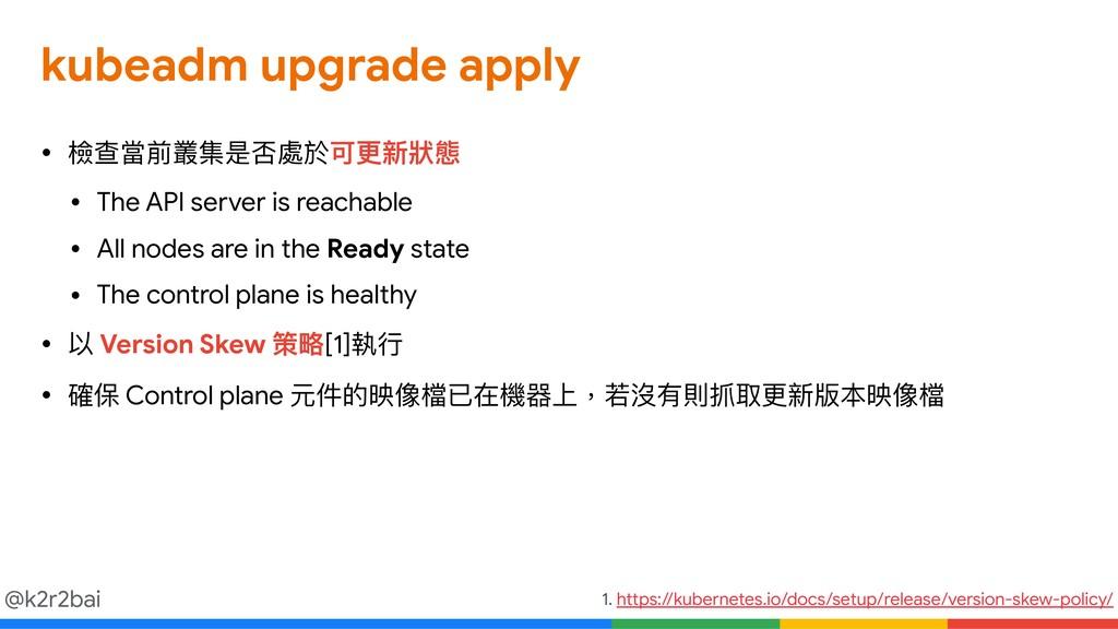 @k2r2bai kubeadm upgrade apply • 檢查當前叢集是否處於可更更新...