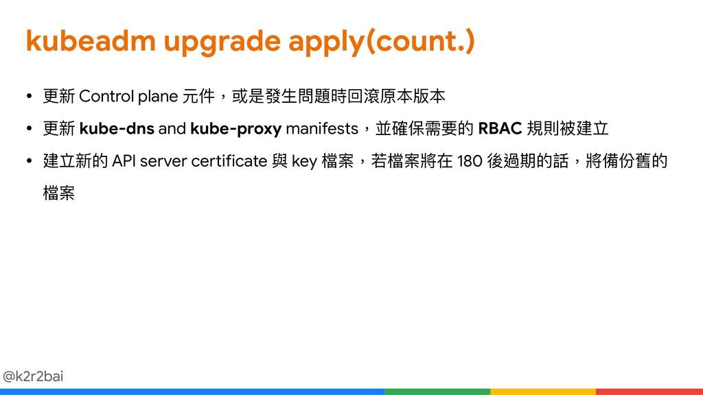 @k2r2bai kubeadm upgrade apply(count.) • 更更新 Co...