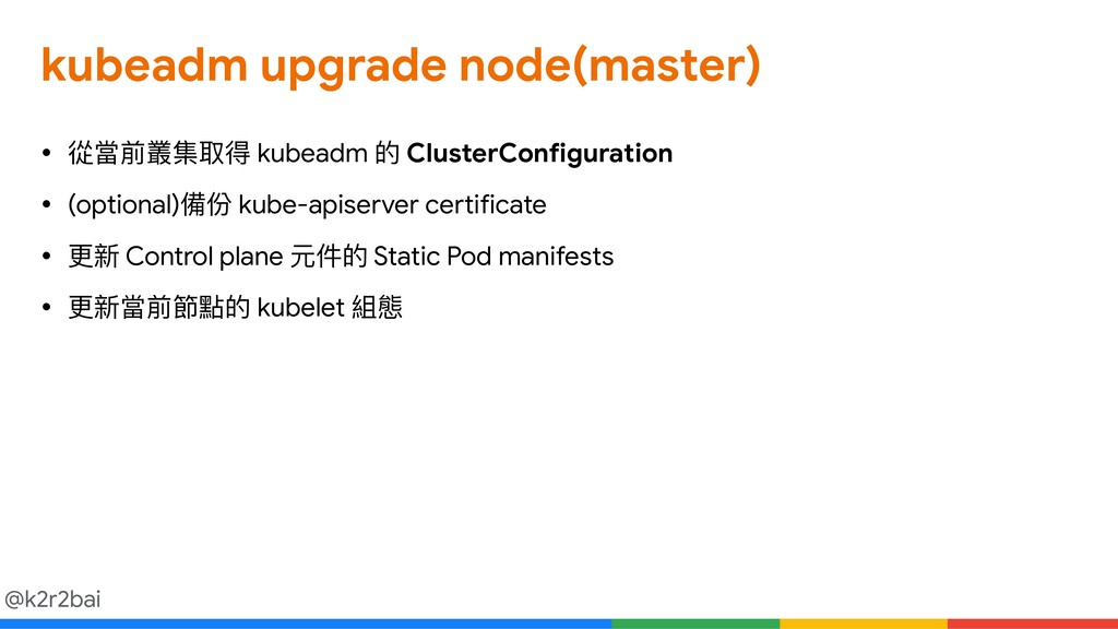 @k2r2bai kubeadm upgrade node(master) • 從當前叢集取得...