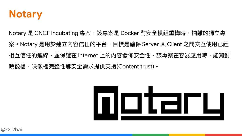 @k2r2bai Notary Notary 是 CNCF Incubating 專案,該專案...