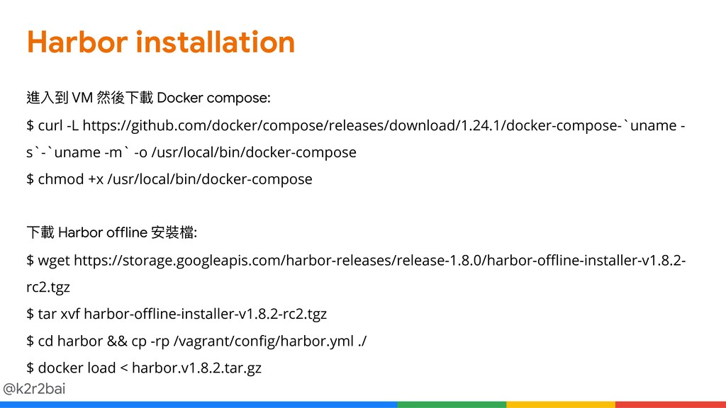 @k2r2bai Harbor installation 進入到 VM 然後下載 Docker...