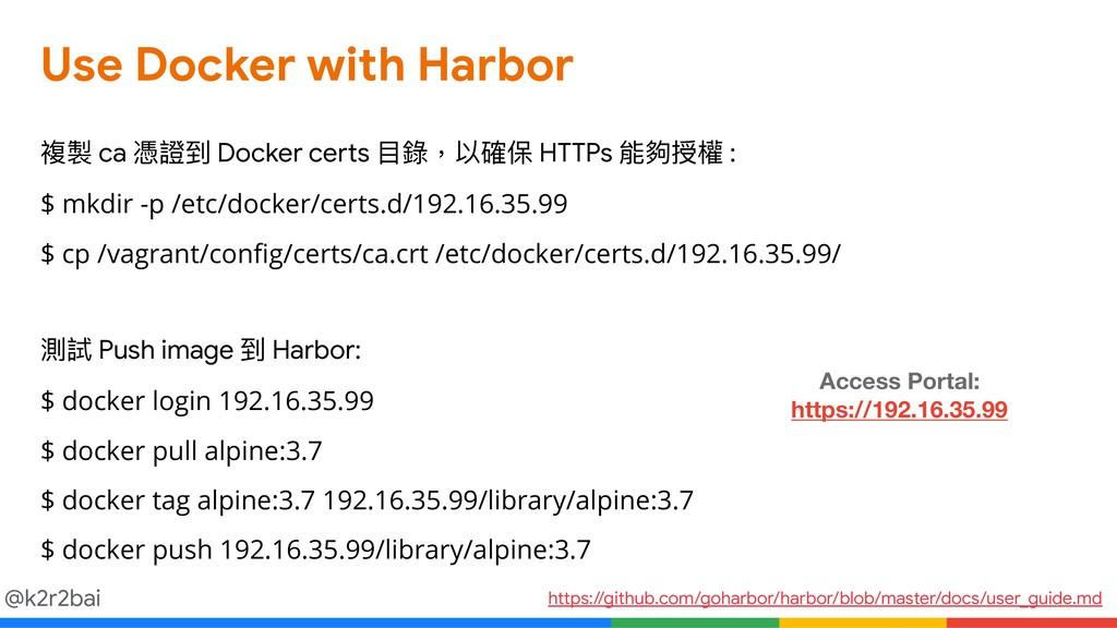 @k2r2bai Use Docker with Harbor 複製 ca 憑證到 Docke...