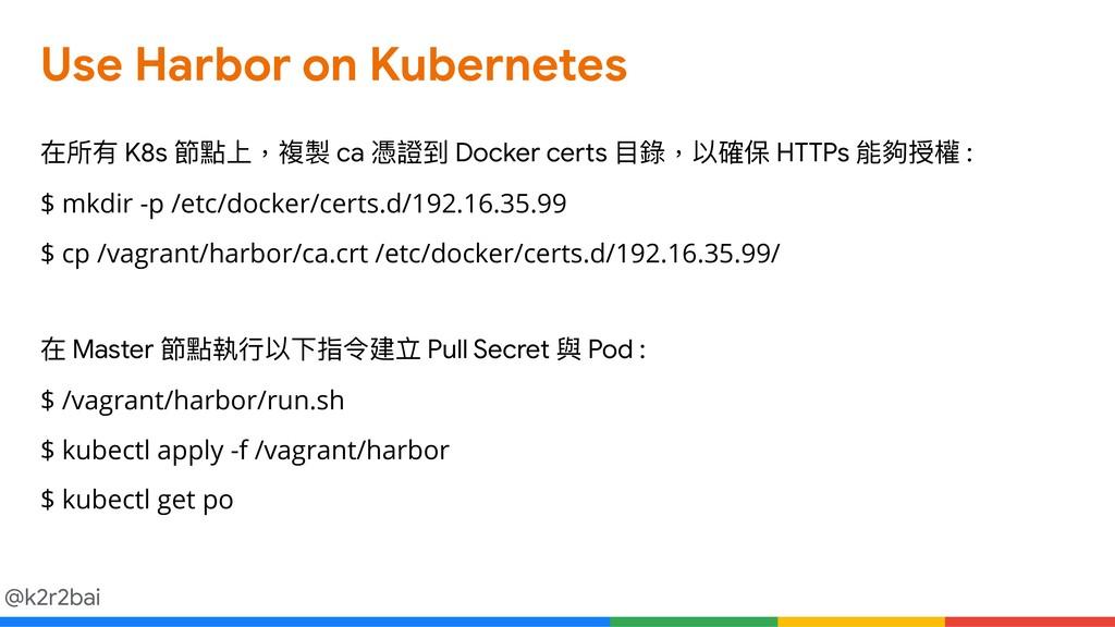 @k2r2bai Use Harbor on Kubernetes 在所有 K8s 節點上,複...