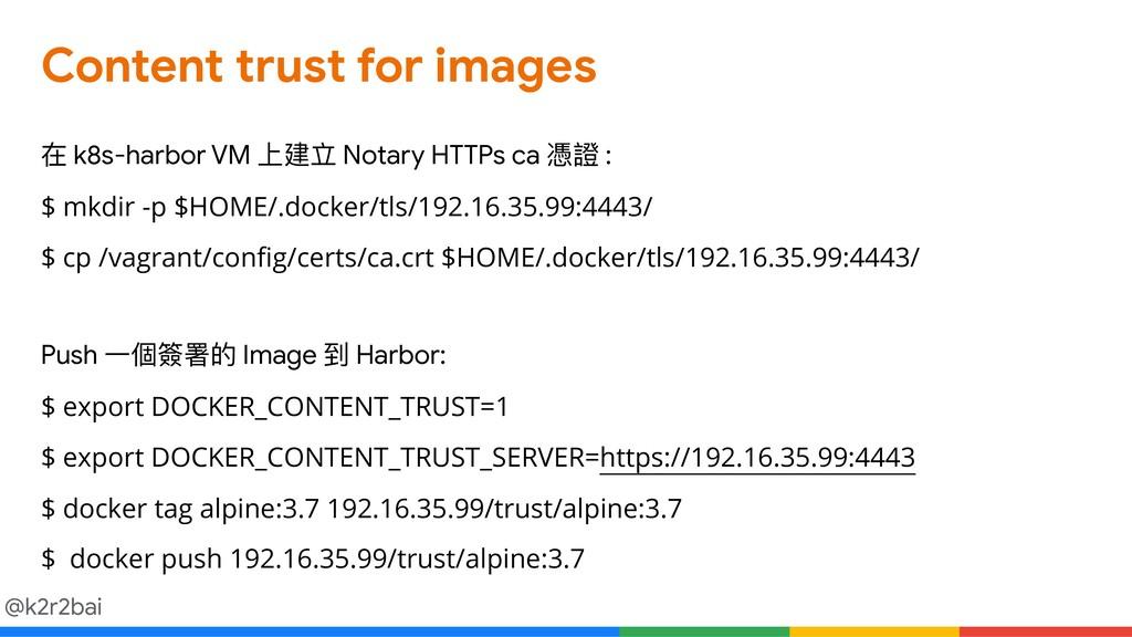 @k2r2bai Content trust for images 在 k8s-harbor ...