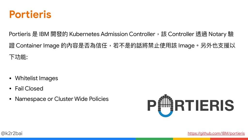 @k2r2bai Portieris Portieris 是 IBM 開發的 Kubernet...
