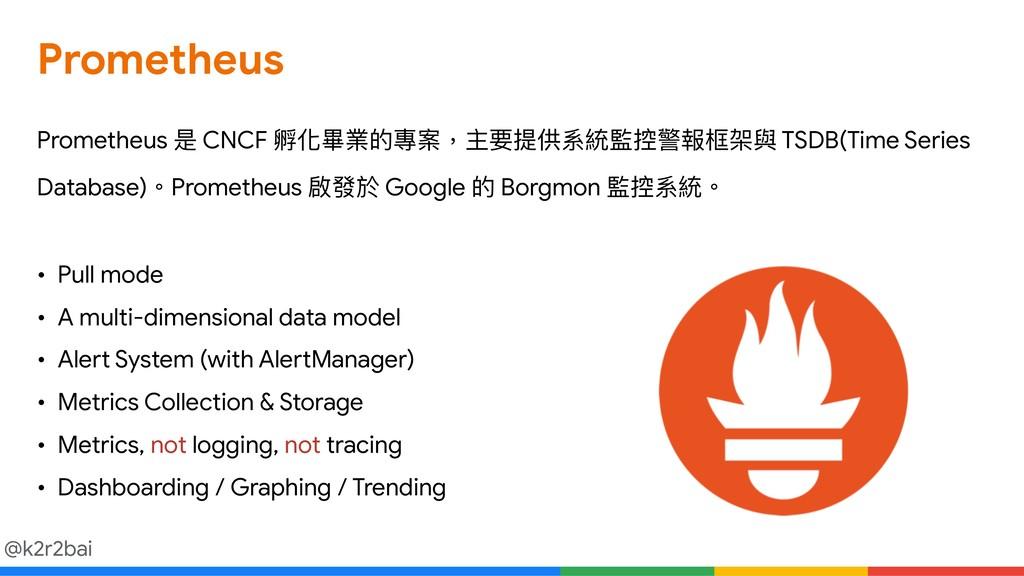 @k2r2bai Prometheus 是 CNCF 孵化畢業的專案,主要提供系統監控警報框架...