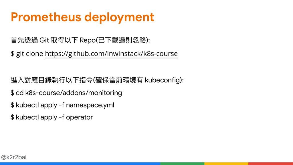 @k2r2bai Prometheus deployment ⾸首先透過 Git 取得以下 R...