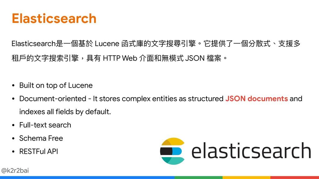 @k2r2bai Elasticsearch Elasticsearch是⼀一個基於 Luce...