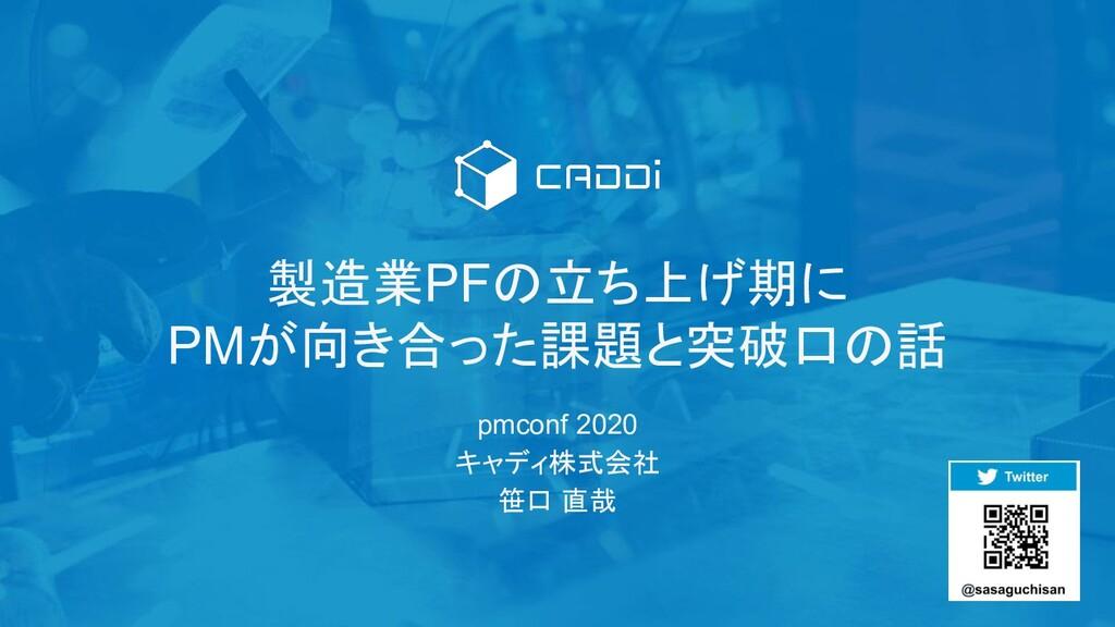 製造業PFの立ち上げ期に PMが向き合った課題と突破口の話 pmconf 2020 キャディ株...