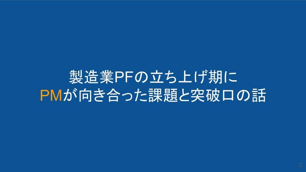 製造業PFの立ち上げ期に PMが向き合った課題と突破口の話 2