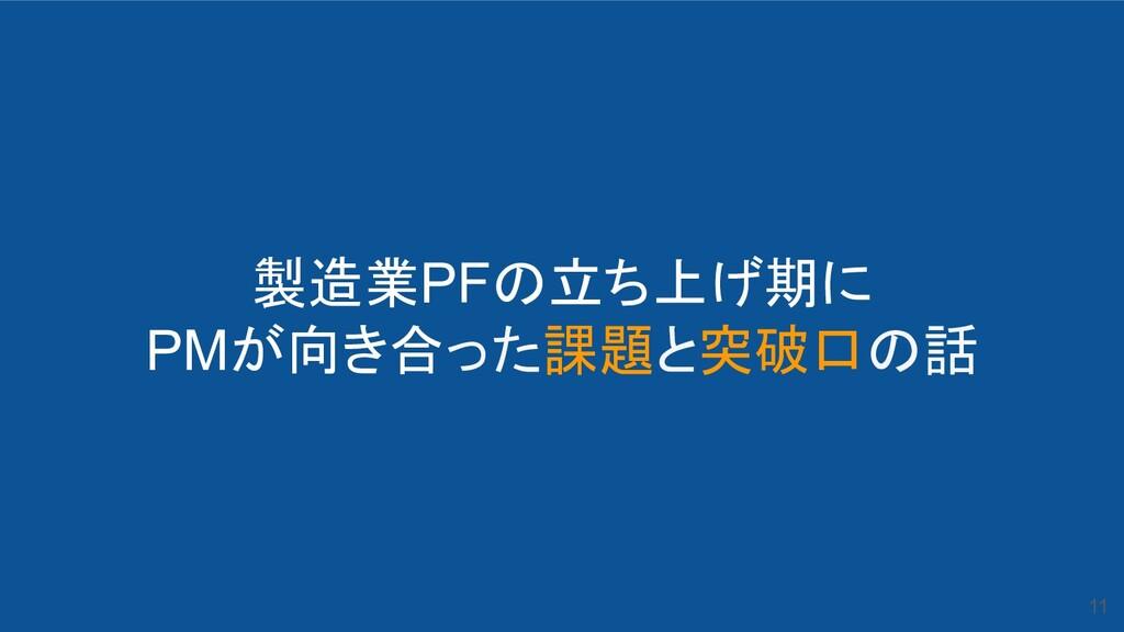 製造業PFの立ち上げ期に PMが向き合った課題と突破口の話 11