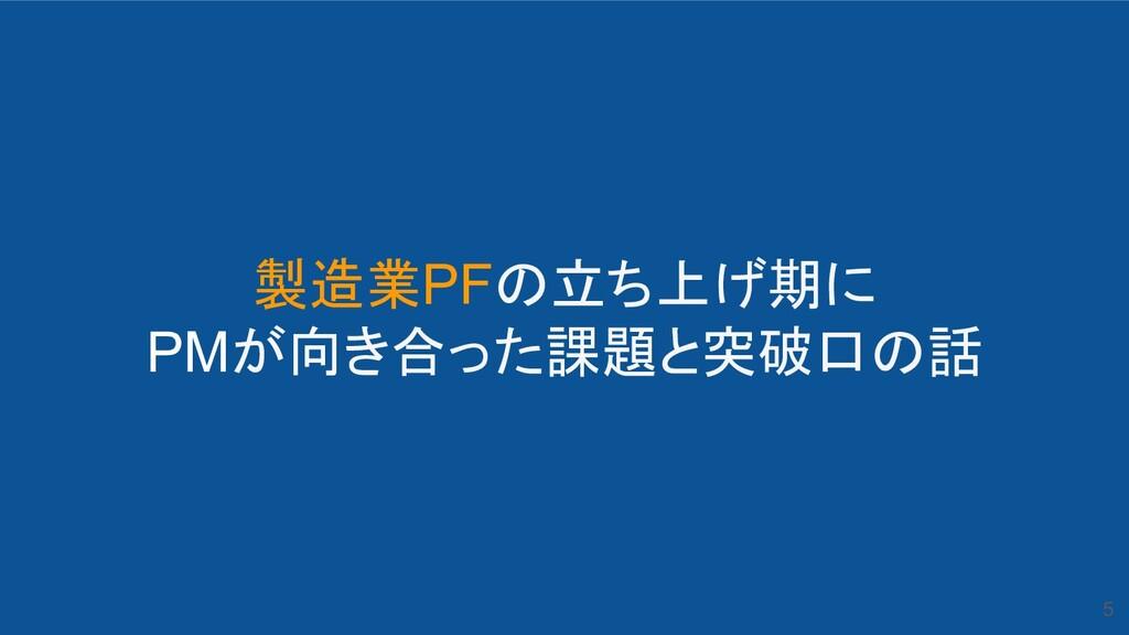 製造業PFの立ち上げ期に PMが向き合った課題と突破口の話 5