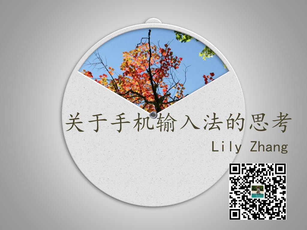 关于手机输入法的思考 Lily Zhang