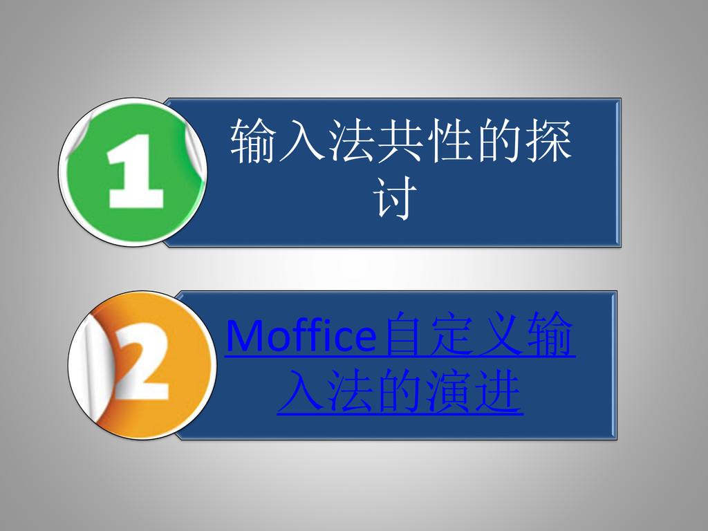 输入法共性的探 讨 Moffice自定义输 入法的演进