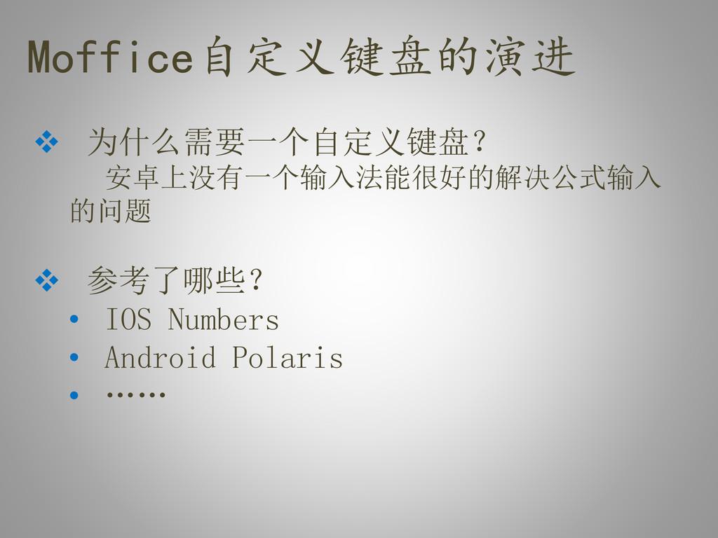 Moffice自定义键盘的演进  为什么需要一个自定义键盘? 安卓上没有一个输入法能很好的解...