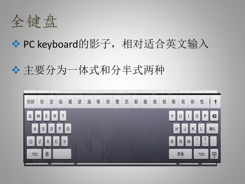 全键盘  PC keyboard的影子,相对适合英文输入  主要分为一体式和分半式两种