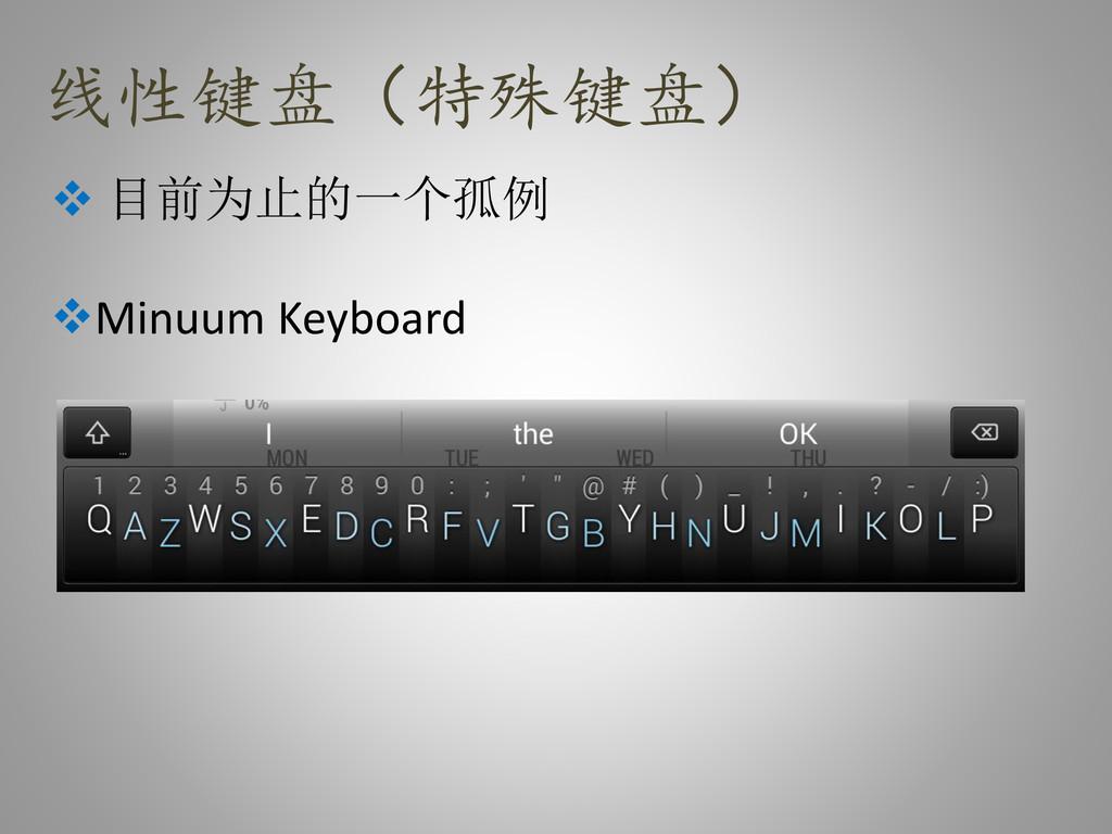 线性键盘(特殊键盘)  目前为止的一个孤例 Minuum Keyboard