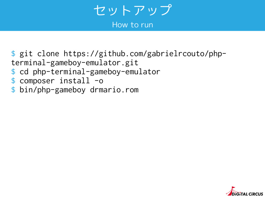 セットアップ How to run $ git clone https://github.co...