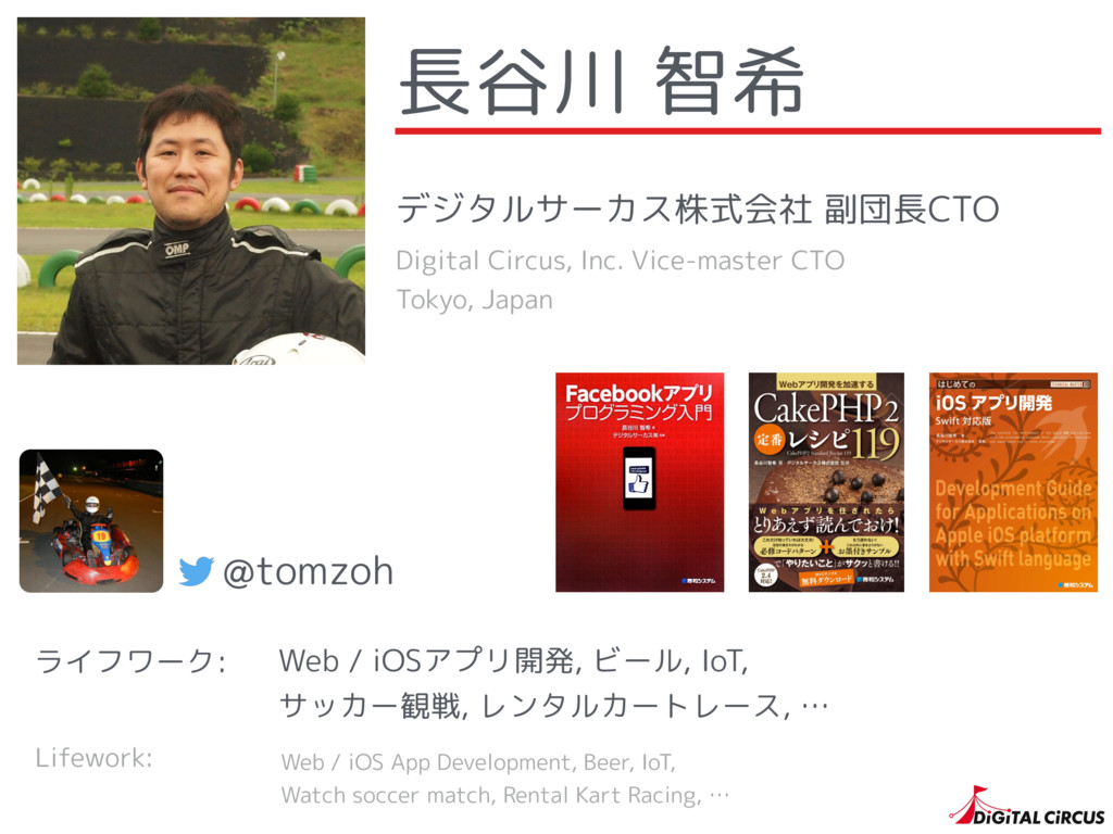 ライフワーク: Web / iOSアプリ開発, ビール, IoT, サッカー観戦, レンタル...