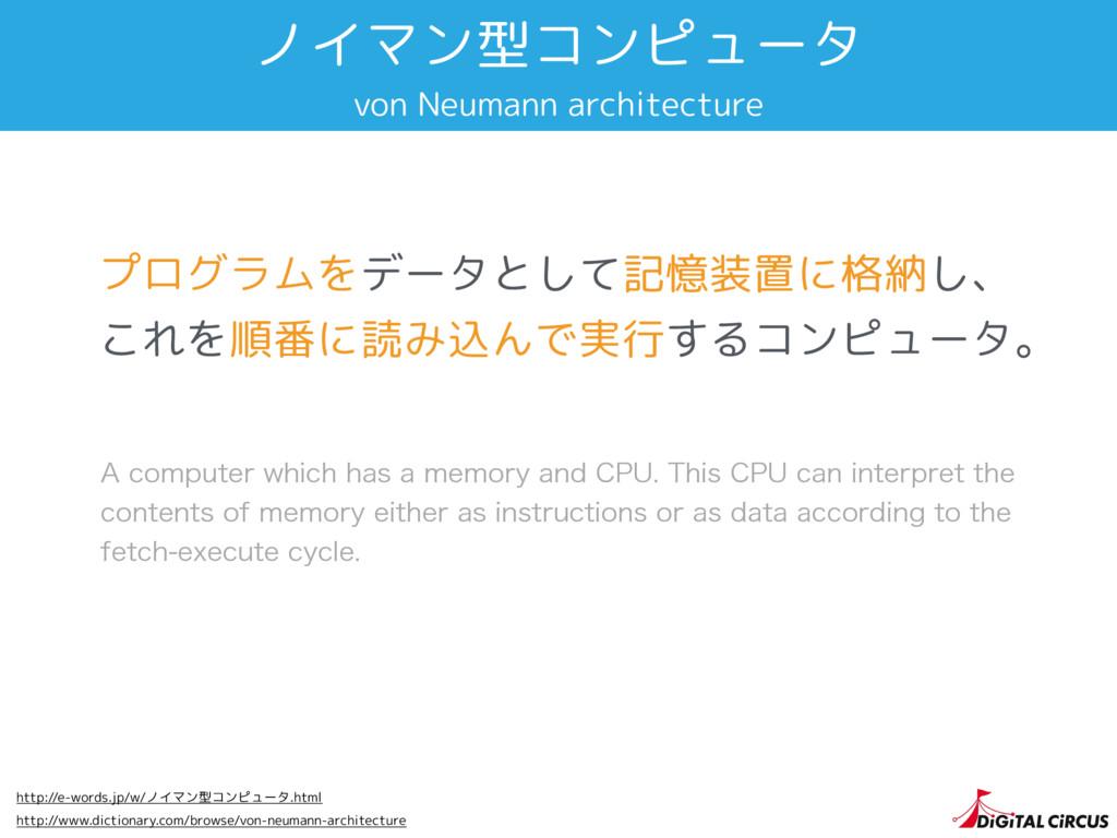 ノイマン型コンピュータ http://e-words.jp/w/ノイマン型コンピュータ.htm...