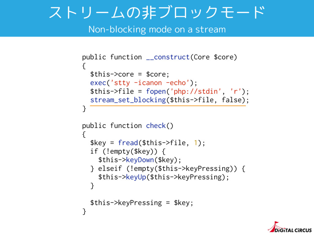 ストリームの非ブロックモード public function __construct(Core...