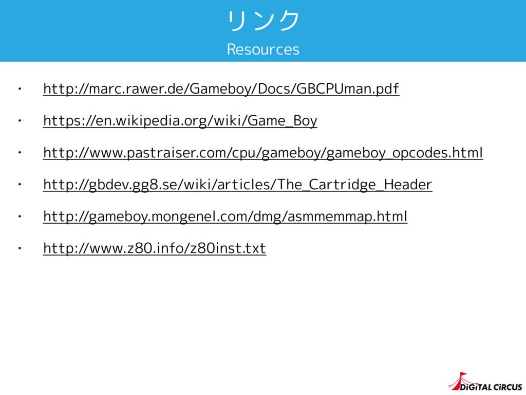 リンク • http://marc.rawer.de/Gameboy/Docs/GBCPUma...