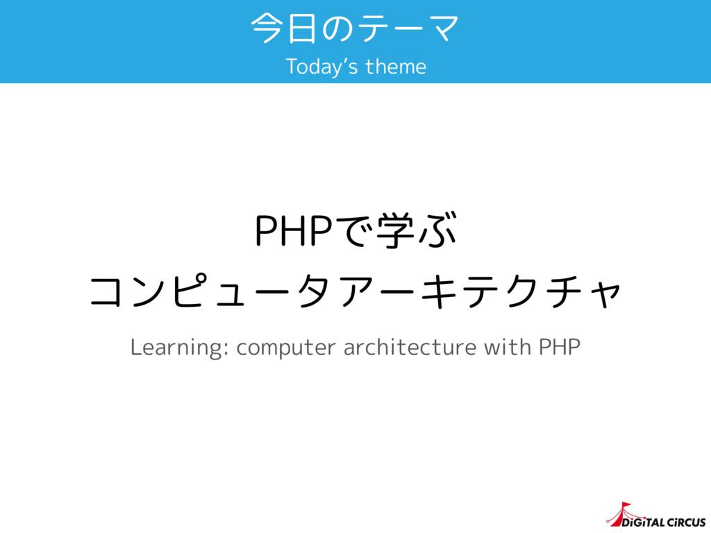 今日のテーマ Learning: computer architecture with PHP...