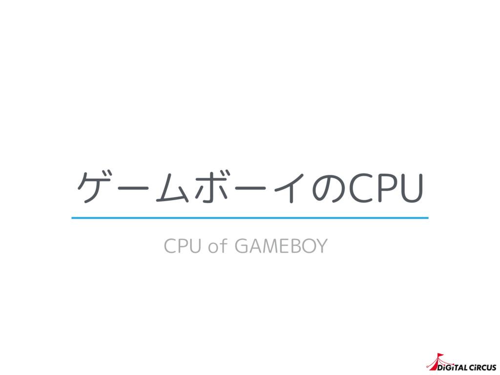 ゲームボーイのCPU CPU of GAMEBOY