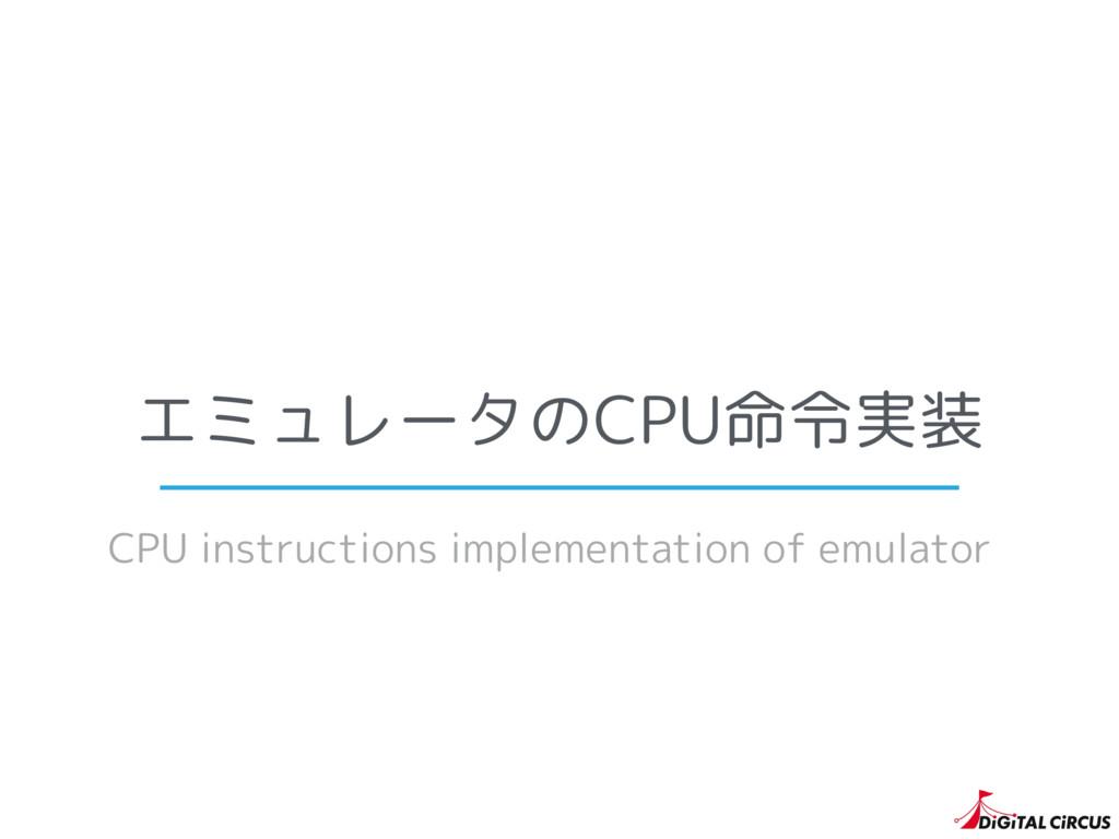 エミュレータのCPU命令実装 CPU instructions implementation ...