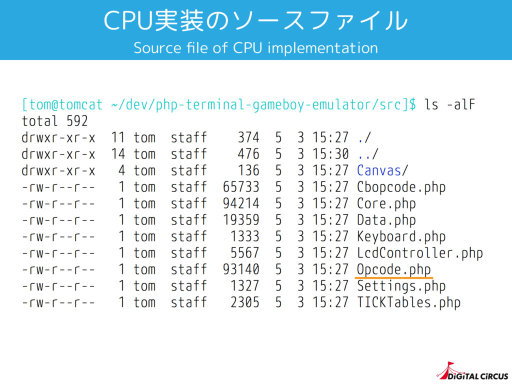 CPU実装のソースファイル Source file of CPU implementation