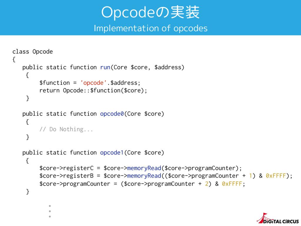 class Opcode { public static function run(Core ...