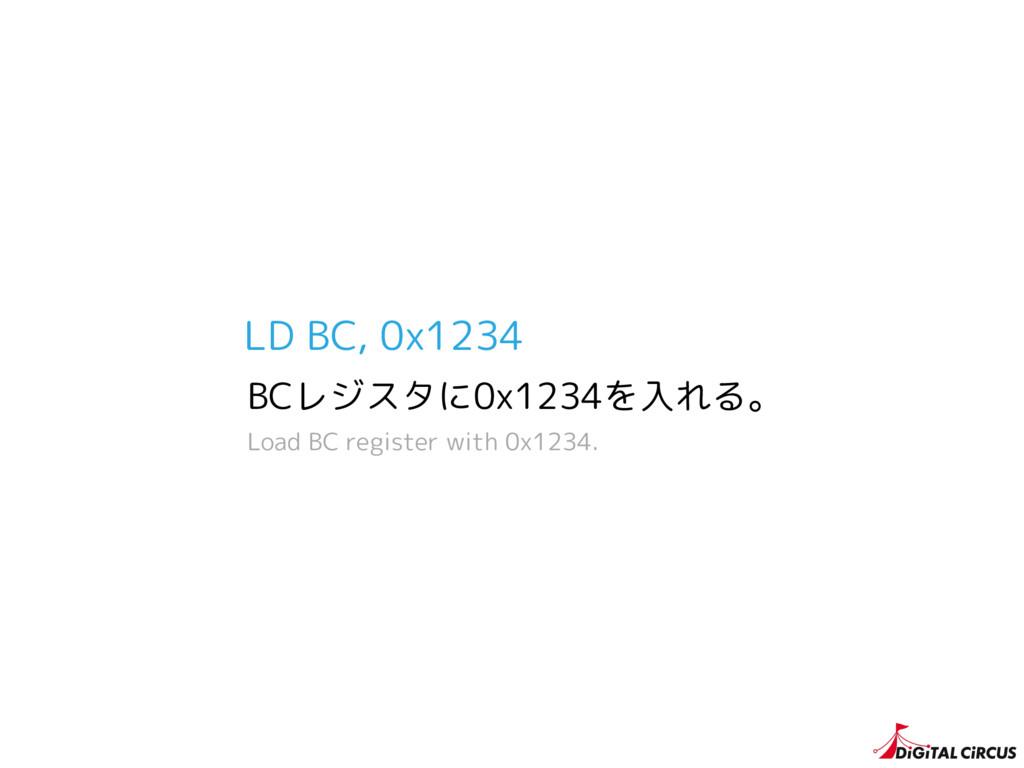 LD BC, 0x1234 BCレジスタに0x1234を入れる。 Load BC regist...