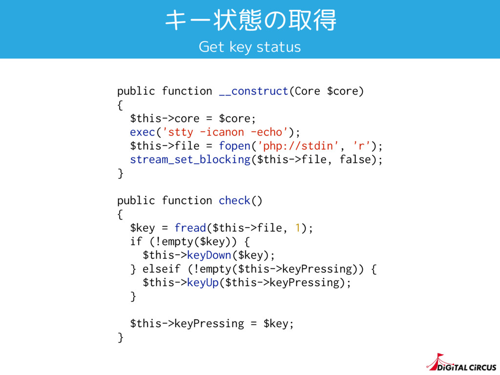 キー状態の取得 public function __construct(Core $core)...