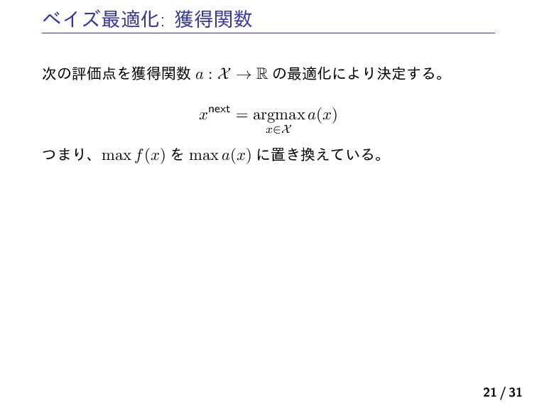 ϕΠζ࠷దԽ: ֫ಘؔ ͷධՁΛ֫ಘؔ a : X → R ͷ࠷దԽʹΑΓܾఆ͢Δɻ ...