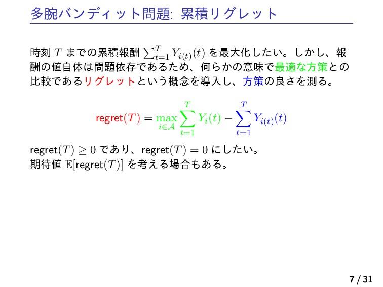 ଟόϯσΟοτ: ྦྷੵϦάϨοτ ࠁ T ·Ͱͷྦྷੵใु T t=1 Yi(t) (t...
